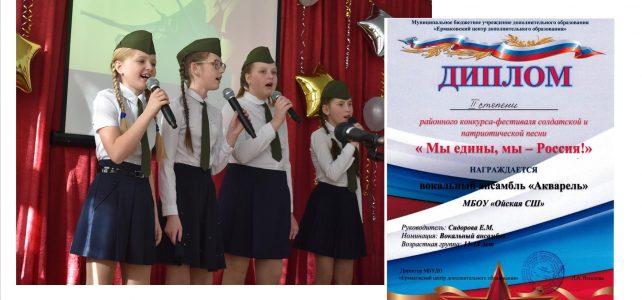 Районный конкурс-фестиваль солдатской и патриотической песни