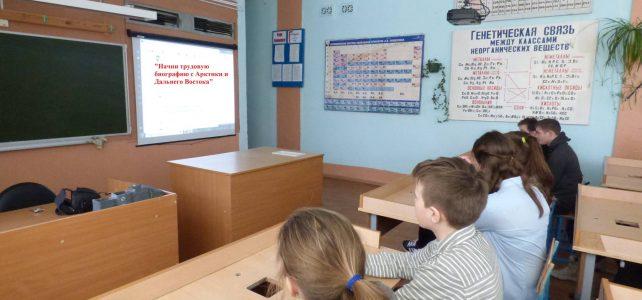 Всероссийский профориентационный урок