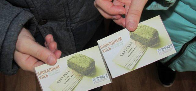 Блокада Ленинграда – Всероссийский день памяти.