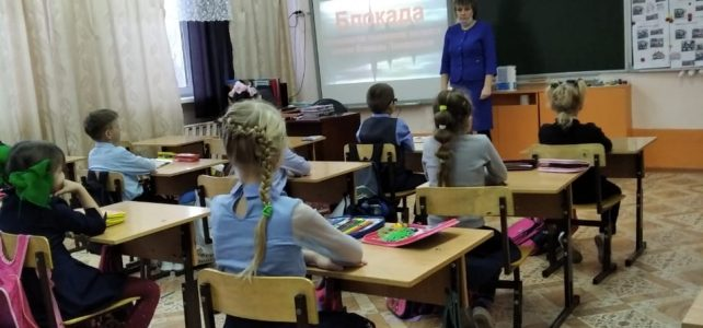 27 января, в школе проведены мероприятия посвященные «Дню снятия блокады Ленинграда»